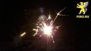 Бенгальские огни 300мм