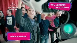 """Фестиваль Роботов. Киров, ТЦ """"Время простора"""", 23 мая - 23 июня"""
