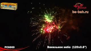 "Фейерверк РС663 / РС6660 Ванильное небо (0,8"" х 120)"