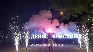 Салют на свадьбу - заказать фейерверк шоу в Самаре и Тольятти.