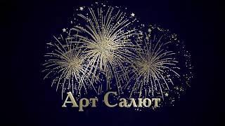 Арт Салют  Поздравление с  Новым 2019 Годом (Видео от партнеров)