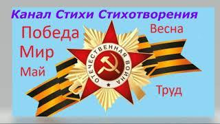 Тост Май День Победы Стих