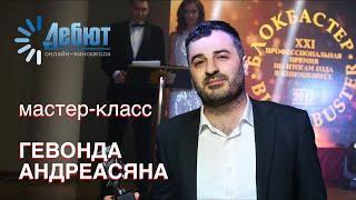 Мастер-класс продюсера Гевонда Андреасяна