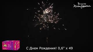 С Днем Рождения! VH8157 0,6х49 салют Урал Салют
