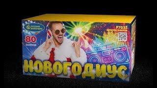 Новогодиус P7033 (0,6 х 80) салют ТМ Русский Фейерверк