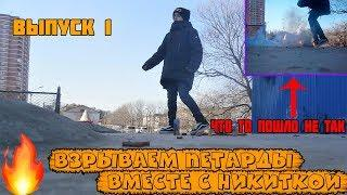 Петарды - ВЫПУСК 1