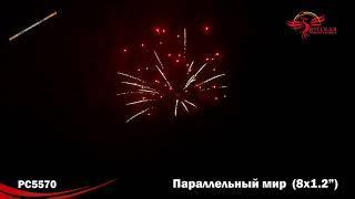 """Римская свеча PC 5570 Параллельный мир (1,2""""х8)"""