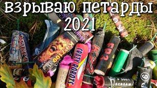 Взрываю петарды под Новый Год 2021 - решил вспомнить молодость