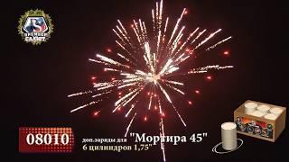 """Фестивальные """"шары"""" Мортира 45 и запасные салюты цилиндры"""