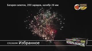СЛ226200 Избранное Батарея салютов