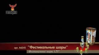 Фестивальные шары (1,75*х12-двойные) 1/6/1 А6245