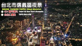 空拍台北市信義區夜景 Taipei 101 New Year's Fireworks DRONE TAIWAN TAIPEI Xinyi District 101跨年煙火