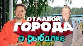 С Главой города о рыбалке Развязка турнира на поплавок город Богданович Паршино