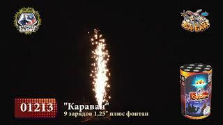 "Фейерверк + фонтан 01213 Караван (1,25"" х 9)"