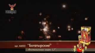 Галактика Фестивальные шары Богатырские Артикул A6022