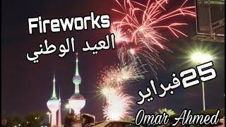 استعراض الالعاب النارية في العيد الوطني 25 فبراير 2019 [fireworks [Life of Omar Ahmed