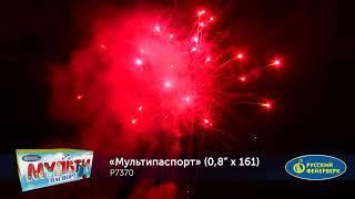 Фейерверк Р7370 Мультипаспорт (0,8*161 залп)