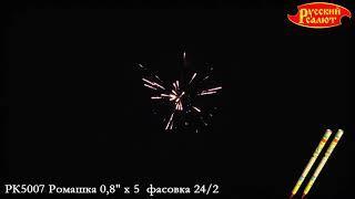 """Римские свечи РК5007 Ромашка (0,8"""" х 5)"""