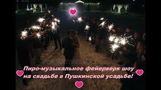 Пиро-музыкальное фейерверк шоу на свадьбе (Пушкинская усадьба СПб)