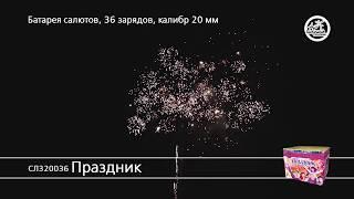 Салют Праздник (арт. СЛ320036) — смотреть видео