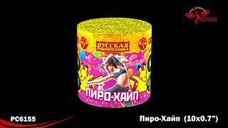 Салют РС6155 Пиро-Хайп - Русская пиротехника