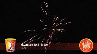 Фейерверк ЕС215 Будем! (0.8 х10 залпов)