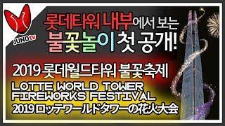 2019 LOTTE WORLD TOWER FIREWORKS FESTIVAL, 롯데월드타워 불꽃축제, ロッテワールドタワーの花火大会
