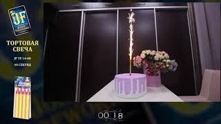 JFTS14-40 Тортовые фейерверк свечи 40 сек. 4 штуки в упаковке