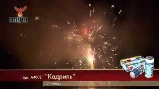 Фонтаны пиротехнические Галактика Кадриль А4002