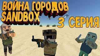 ВОЙНА ГОРОДОВ SANDBOX|3 СЕРИЯ|SIMPLE SANDBOX 2