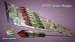 "А2035 Земля-воздух ракета калибр 1,0"""