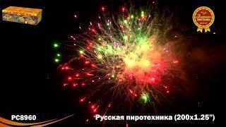 РС8960 Салют Русская Пиротехника 1,2х200 1 1 1