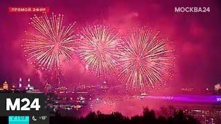 В Москве прогремели праздничные фейерверки в честь Дня города - Москва 24