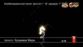 "Фейерверк + фонтан В004010 Кровавая Мэри / Blood Mary (1"" х 10)"