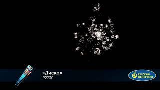 Р2730 Диско