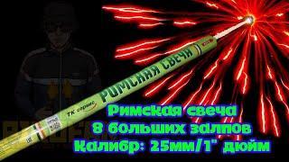 """Римская свеча Tkr839 8 больших залпов 25мм/1"""" дюйм"""