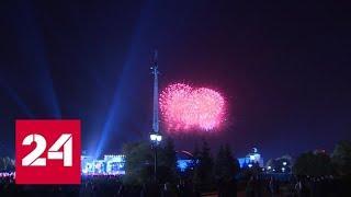В честь Дня города Москву осветили фейерверки с 33 площадок - Россия 24