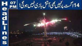 Govt Orders No Fireworks on 14th August | 07 PM Headlines | 13 August 2019 | Lahore News HD
