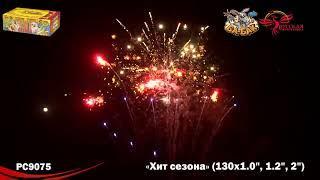 "Фейерверк РС9075 Хит сезона (1"", 1,2"", 2"" х 130)"