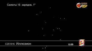 """Иллюзион С251016 от ТМ """"Салюты России"""""""