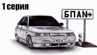 Ваз 2112 за 130 тысяч рублей | Знакомство и первые вложения | 1 серия
