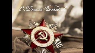 Не забывай те грозные года - Песни военных лет - ФЛЕШМОБ 2020 9 мая День Победы