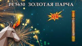 "PC5630 Золотая парча  (1.5"" х 5) пиротехника оптом ""ОГОНЁК"""