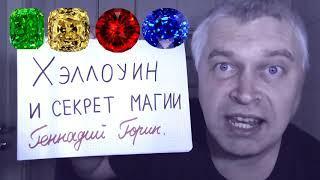 Хэллоуин и секрет магии — Геннадий Горин