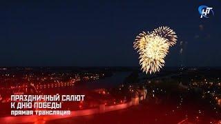 Праздничный салют в День Победы в Великом Новгороде 9 мая 2019 г.