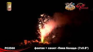 "Фейерверк + фонтан РС2560 Пина Колада (0,8"" х 7)"