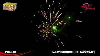 """PC6642 Батарея салютов Цвет настроения 100х0.8"""" производитель Русской Пиротехники"""