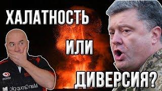 Рука Кремля или НЛО? Кто поджог склады в Ичне?