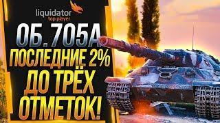 ОБ.705А - ВЗЯЛ ТРИ ОТМЕТКИ! УРА!