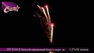 Золотой мерцающий букет с пурпурными  звездами (ot 5310 Z)